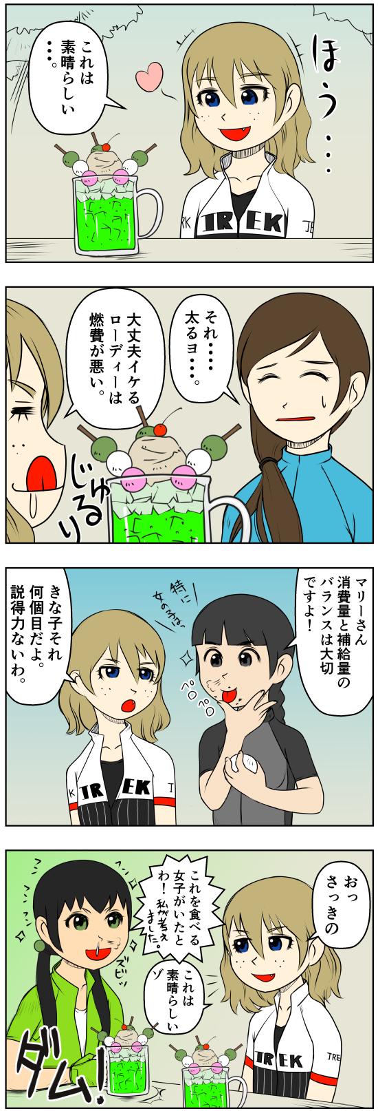 sansyokudanngochan-24-47.jpg