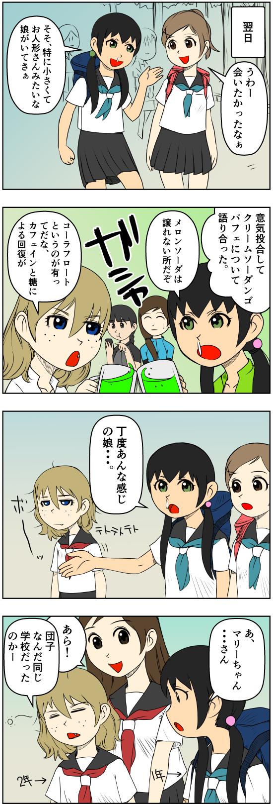 sansyokudanngochan-24-48.jpg