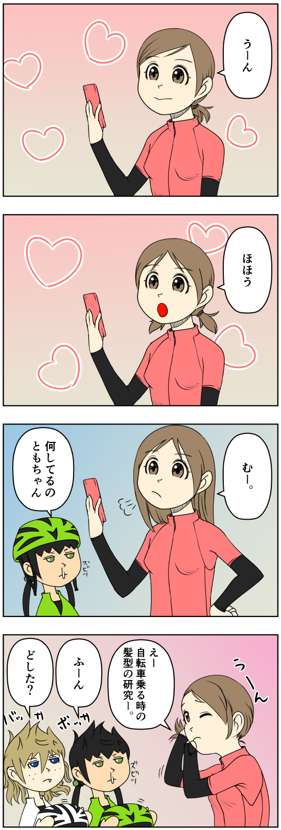 sansyokudanngochan-26-52.jpg