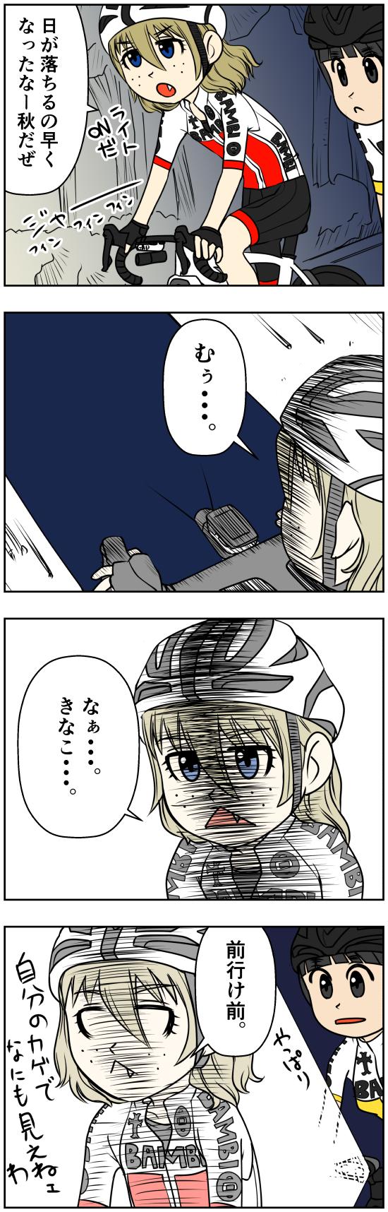 sansyokudanngochan-45-90s_2017092314501801b.jpg