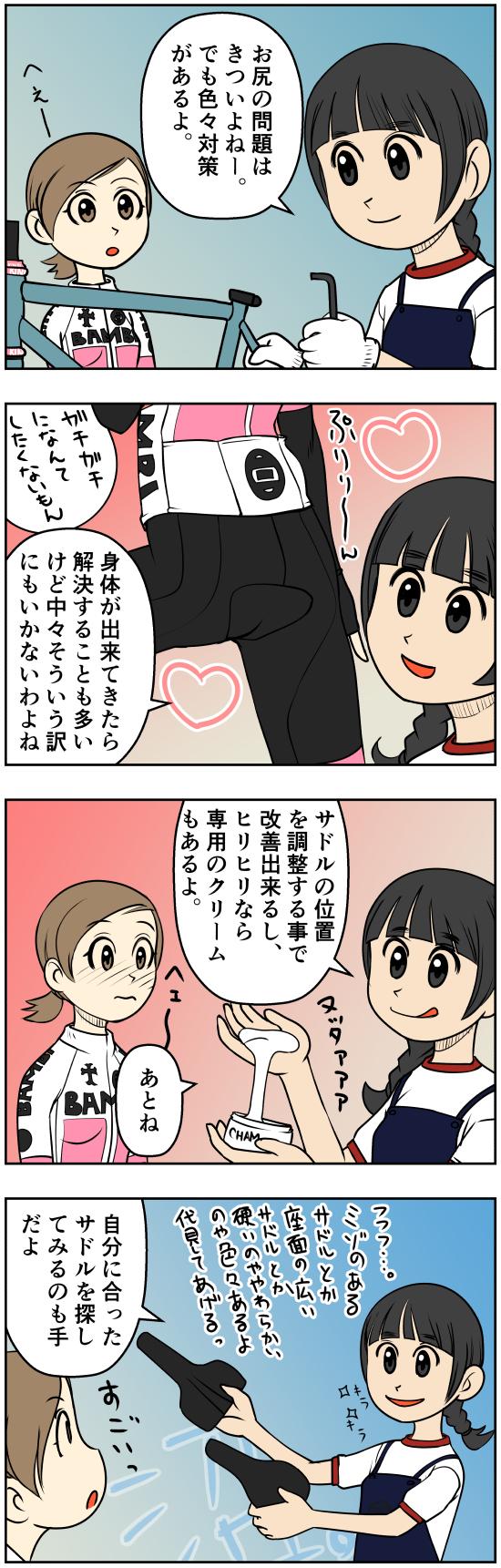 sansyokudanngochan-46-92.jpg