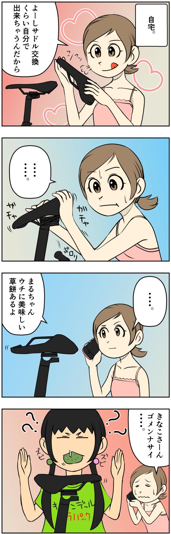 sansyokudanngochan-46-93.jpg