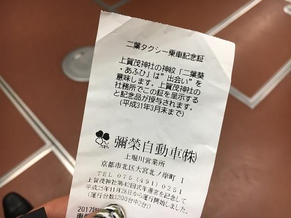 kamigamo20178256.jpg