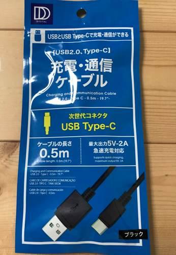 ダイソーのType-Cケーブル