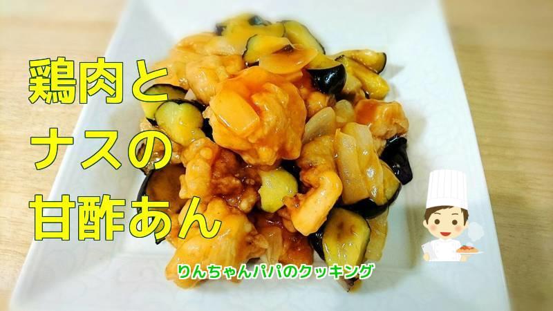 【簡単レシピ】鶏肉とナスの甘酢あん