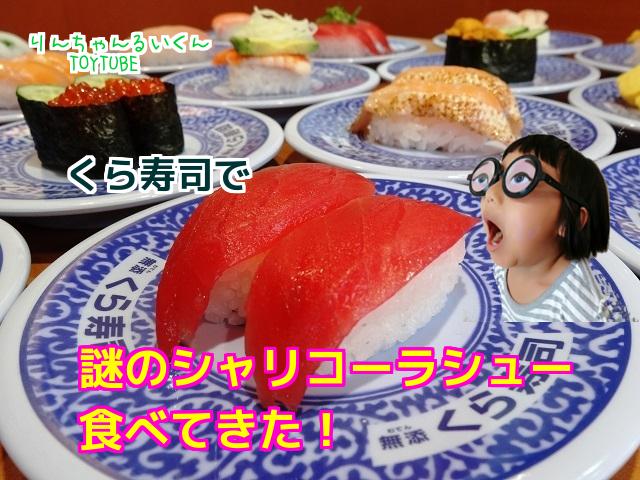 真夏なのにスープパスタ &くら寿司でシャリコーラシュー食べてきた!