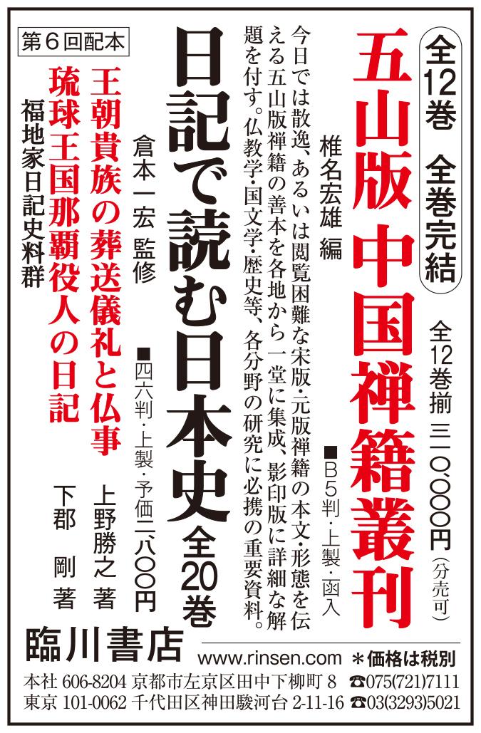 日本歴史2017年10月号広告