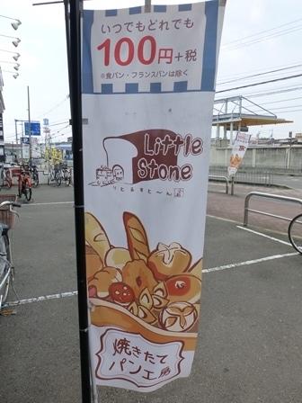 LittleStoneパン3