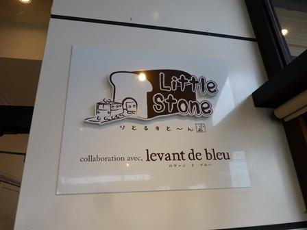 LittleStoneパン5