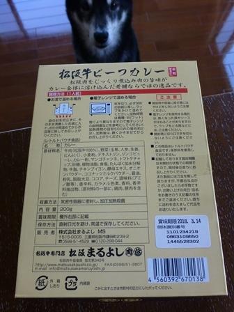 松阪まるよしカレー2