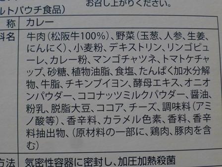 松阪まるよしカレー7