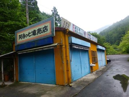 阿寺の七滝11