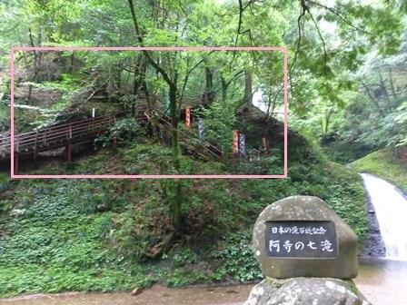 阿寺の七滝26