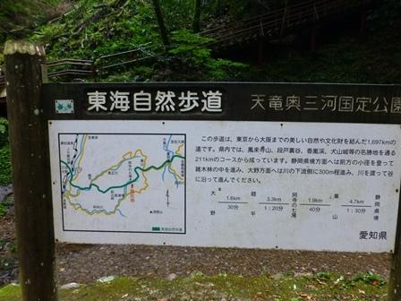 阿寺の七滝28