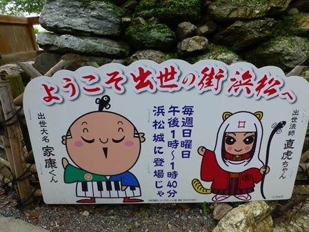 浜松城公園28
