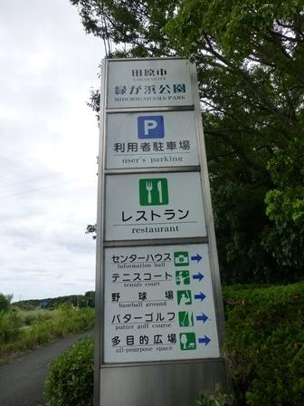 緑が浜公園3