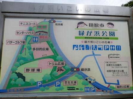 緑が浜公園4