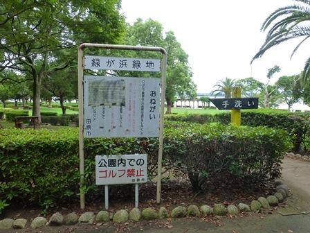 緑が浜公園31