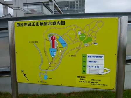 蔵王山展望台10