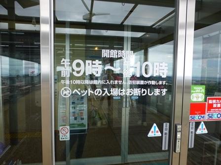 蔵王山展望台16