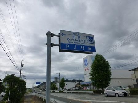 2017田原めっくんはうす1