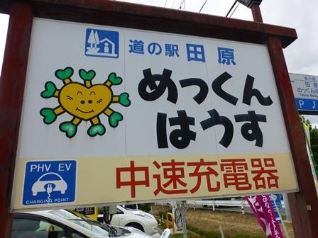 2017田原めっくんはうす4
