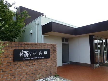 2017休暇村伊良湖1