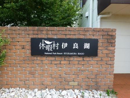 2017休暇村伊良湖2
