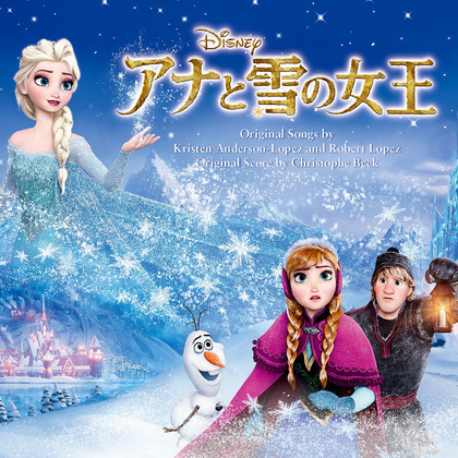 アナと雪の女王1