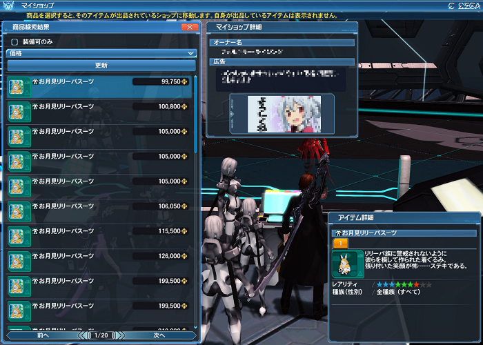 pso20170907_214938_002b.png