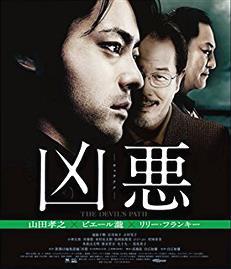 ワイ映画監督、「ピエール瀧」と「リリーフランキー」に悪役を依頼する痛恨のミス