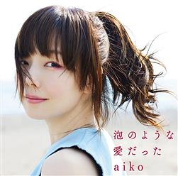 『aiko』の一番好きな曲を発表するンゴ!!!
