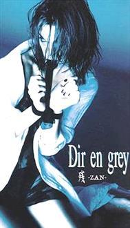 『Dir en grey』で好きな曲wwwww