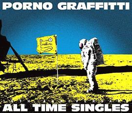 『ポルノグラフティ』の三大名曲って「アポロ」と「アゲハ蝶」と・・・