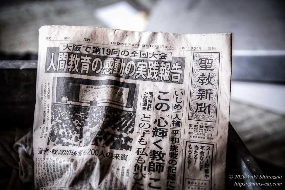 聖教新聞(1995年9月18日(月曜日))「大阪で第19回の全国大会 人間教育の感動の実践報告」