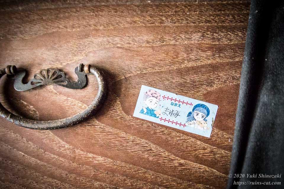 まゆみちゃんのシール