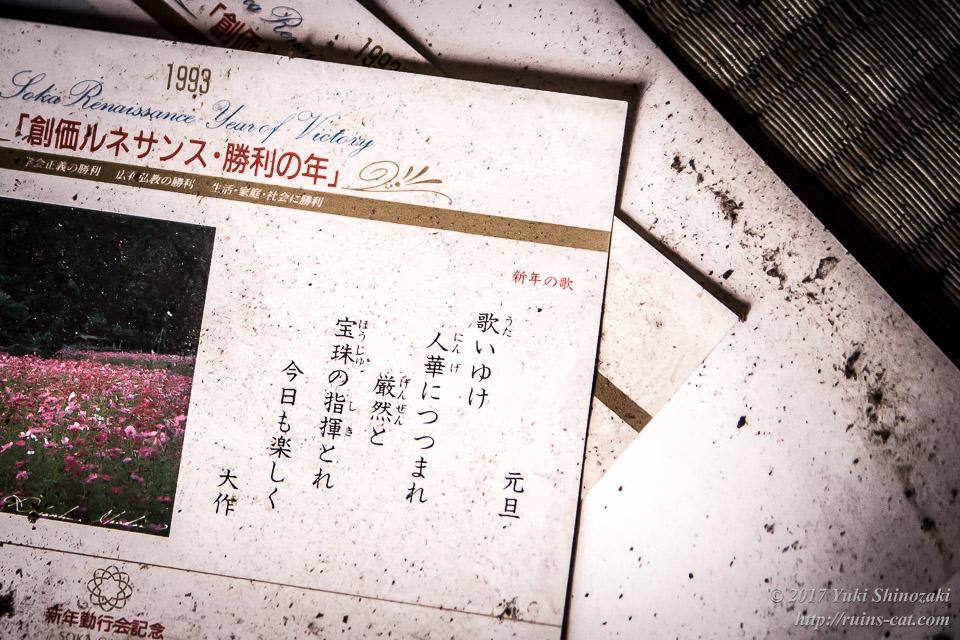 池田大作先生の詩(創価ルネサンス・勝利の年 1993)「歌いゆけ 人華につつまれ 厳然と 宝珠の指揮とれ 今日も楽しく」