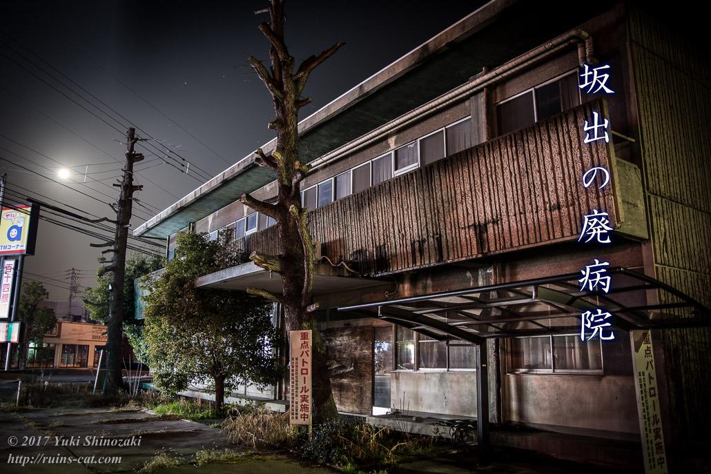 【廃墟】坂出の廃病院_正面外観