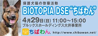 20180429biotopia320x120.jpg