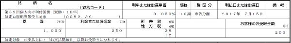 第39回個人向け国債_10期