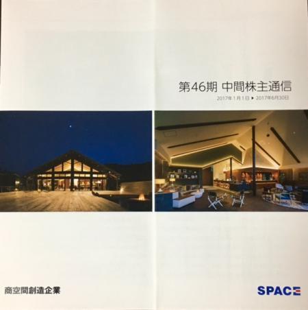スペース_2017⑥
