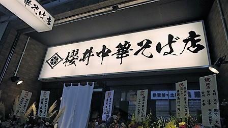 sakurai-cs8 (2)