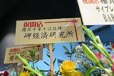 sakurai-cs13 (2)