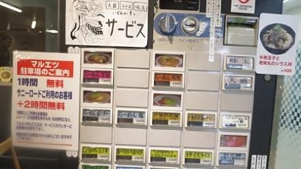 tsukesupa3.jpg