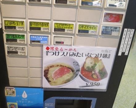 tsukesupa4.jpg