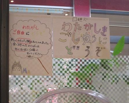tsukesupa6.jpg