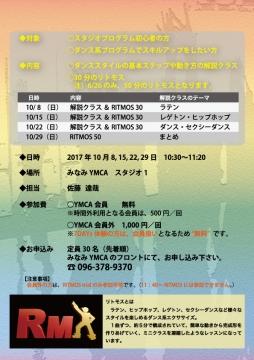 RM trial 2017 @Minami