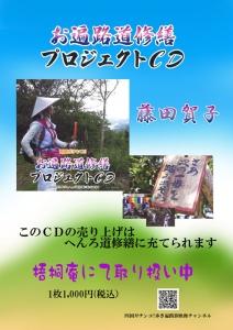 四国ガチンコお遍路道修繕プロジェクトPOP