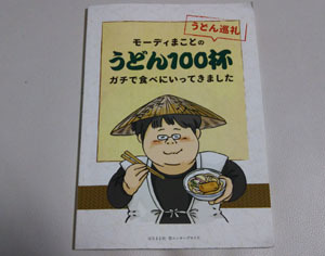 藤田賀子samaご一行7