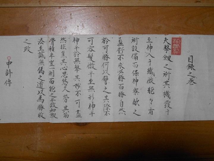 170901_柳剛流目録